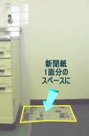 新聞紙1面のスペースに設置可能