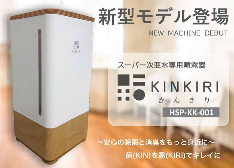 新型モデル登場 スーパー次亜水専用噴霧器 KINKIRI(きんきり)