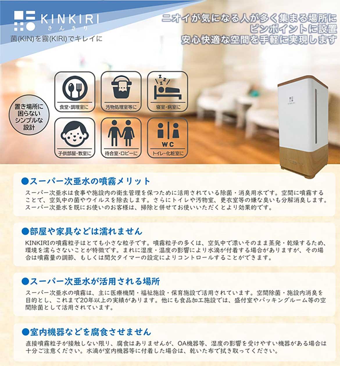 ニオイが気になる 人が集まる場所にピンポイントに設置 スーパー次亜水専用噴霧器 KINKIRI(きんきり)